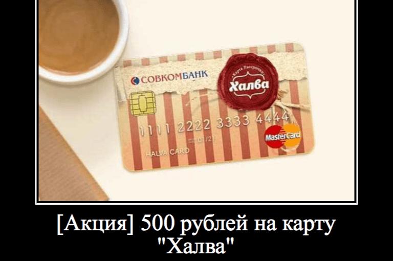 """карта """"халва"""" - акция на 500 рублей"""