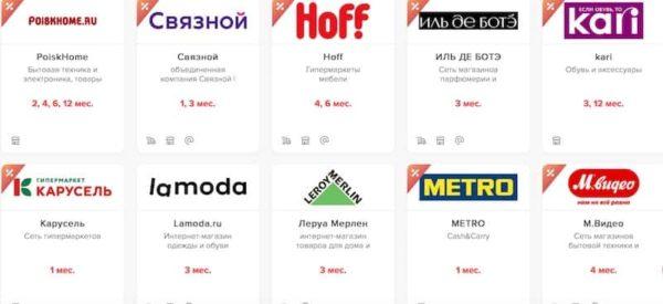 """Магазины-партнеры по карте """"Халва"""", часть 1"""