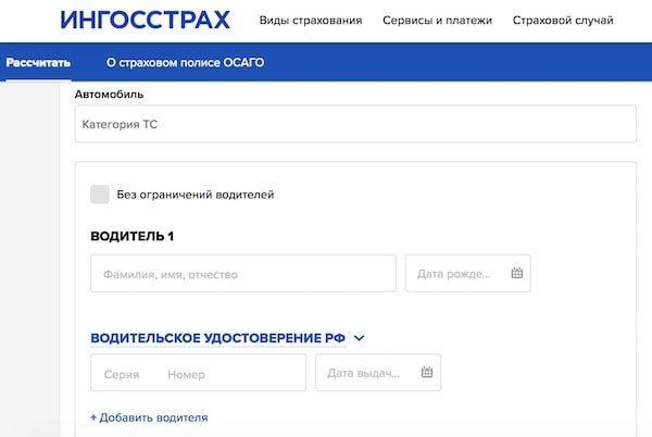 """Анкета ОСАГО на сайте """"Ингосстраха"""""""