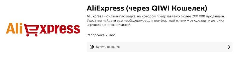 aliexpress рассрочка 10 месяцев