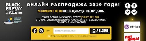 """В России """"Черная Пятница""""-2019 начнется ночью в четверг"""