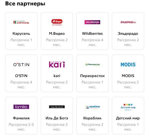 """топ магазинов-партнеров по карте рассрочки """"Совесть"""""""