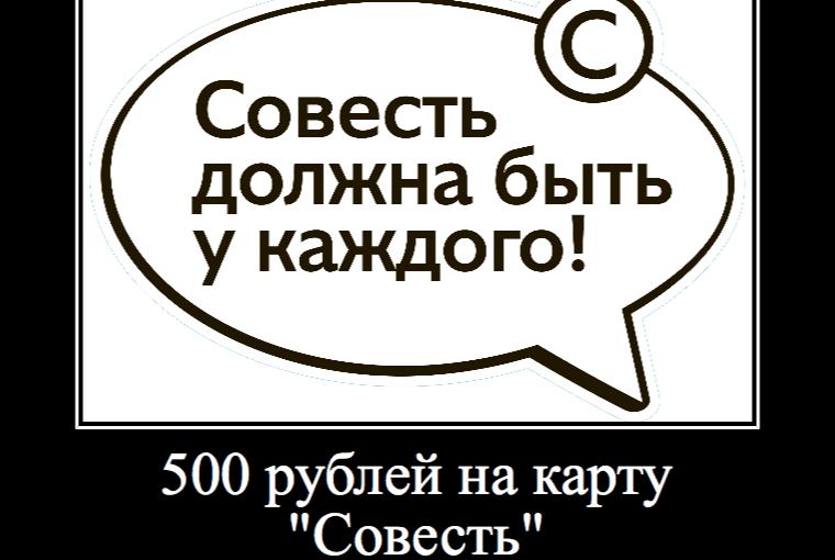 [АКЦИЯ] Получаем 500 рублей на карту «Совесть»