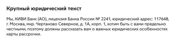"""крупный юридический текст по карте рассрочки """"совесть"""""""