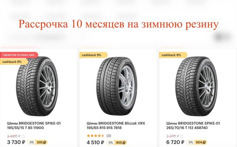 Как купить шины в рассрочку на 10 месяцев?