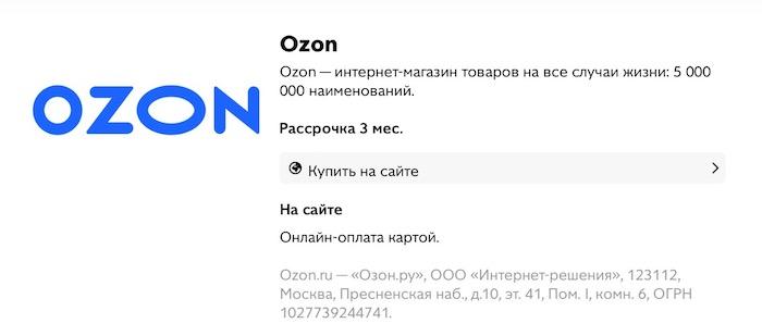 """рассрочка 10 месяцев на шины в магазине """"Озон"""""""