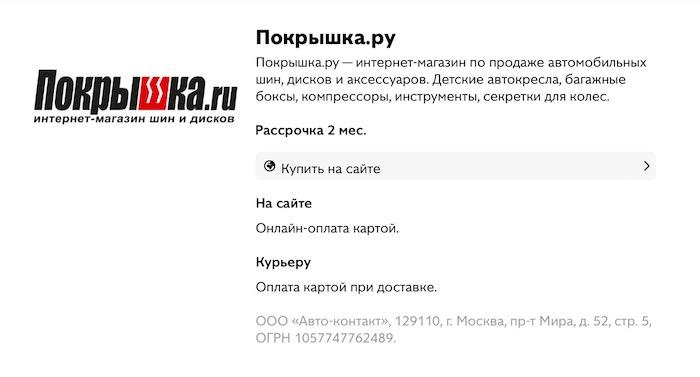 """""""покрышка.ру"""" - рассрочка 10 месяцев"""