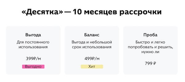 """опция """"десятка"""" по карте рассрочки """"совесть"""" дает 10 месяцев рассрочки"""