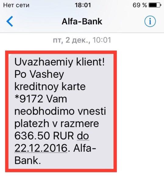 SMS-напоминание о платеже по карте