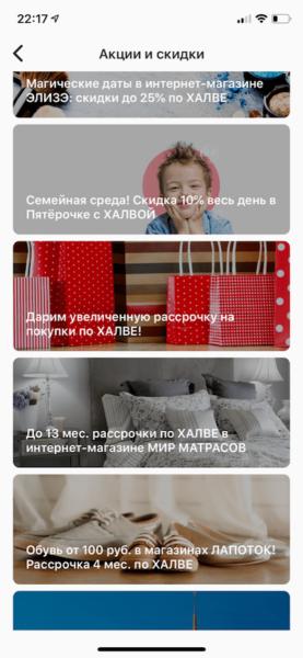 """акции по карте """"Халва"""""""
