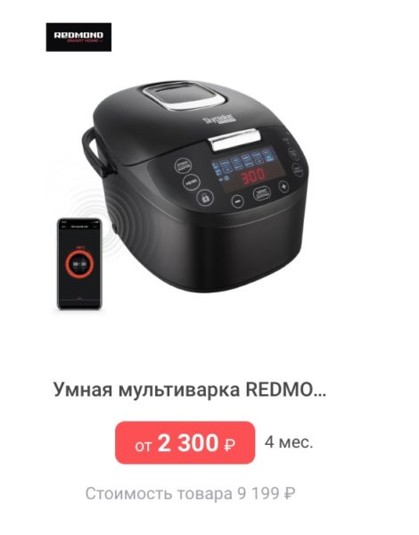 мультиварка redmond купить