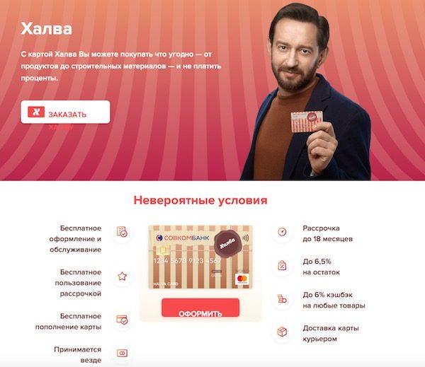 """Карта """"Халва"""" - условия и реклама с К. Хабенским"""
