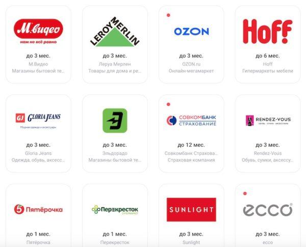 магазины-партнеры по карте рассрочки