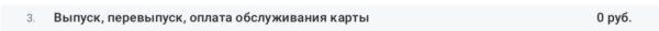 """бесплатное обслуживание по карте """"Халва"""""""