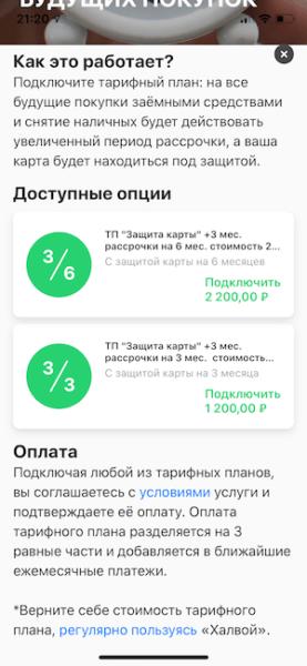 """продление рассрочки по карте """"Халва"""""""