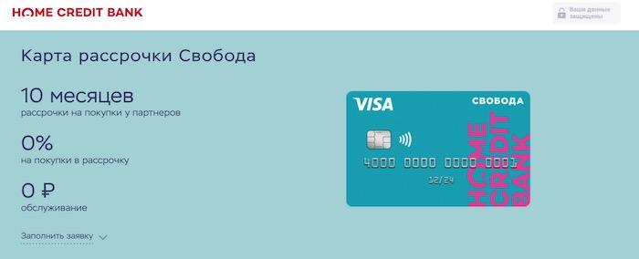 карта рассрочки свобода от банка хоум кредит