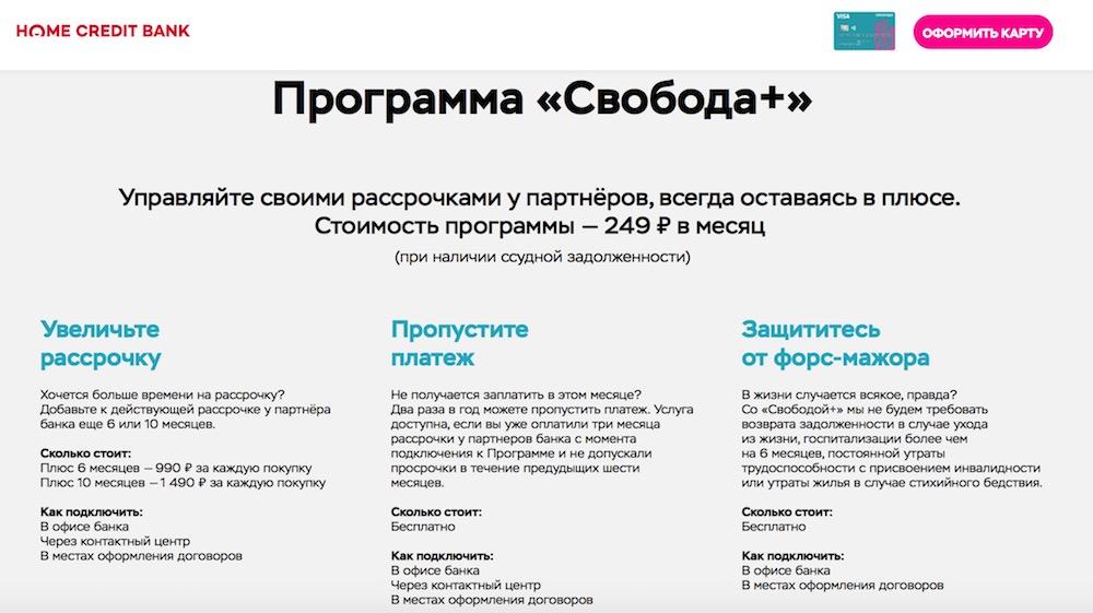 "условия о программе ""свобода плюс"""