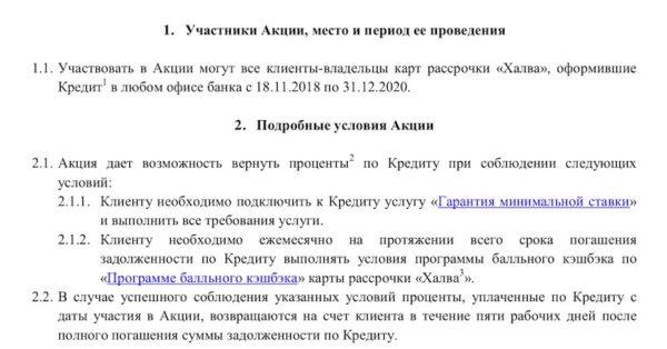 """паспорт акции """"Кредит под 0% от банка """"Совкомбанк"""""""