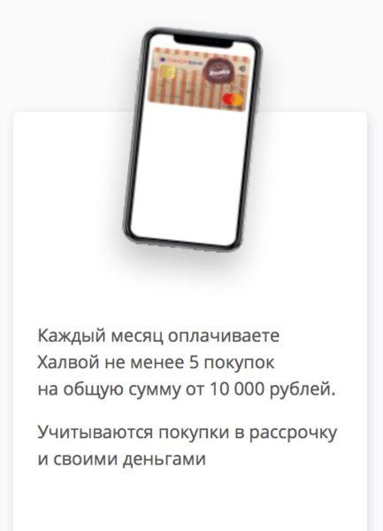 """подвох с оплатой по кредиту под 0% от """"Совкомбанка"""""""