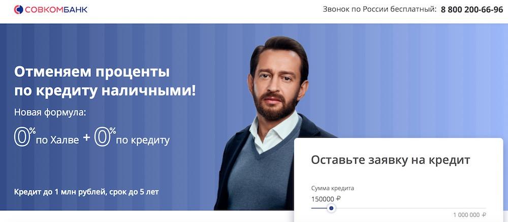 """Акция """"Кредит под 0%"""" от """"Совкомбанка"""" - главная страница"""