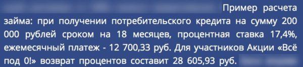 """сколько можно сэкономить по акции """"Кредит под 0%"""" от """"Совкомбанка"""""""
