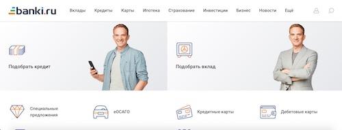 банки.ру - официальный сайт