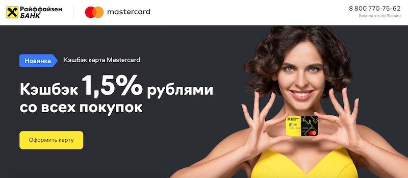 кэшбэк-карта райффайзенбанка - 1,5% на всё из рекламы