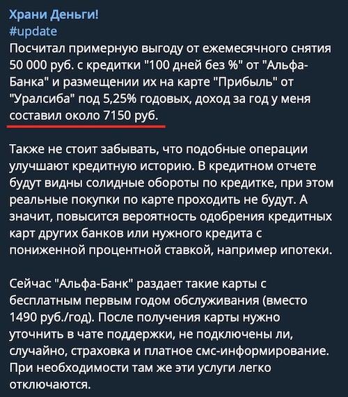"""схема с получением дохода по карте """"100 дней без %"""" от альфа-банка"""