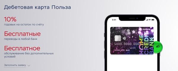 """10% годовых на остаток по карте """"Польза"""""""