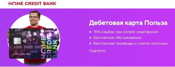 кэшбэк 15% на все покупки до 31.01.2021 по карте