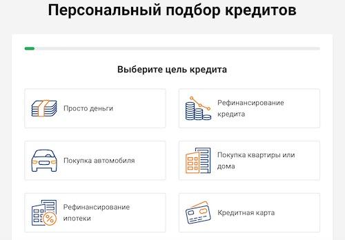 """мастер подбора кредитов от """"банки.ру"""""""