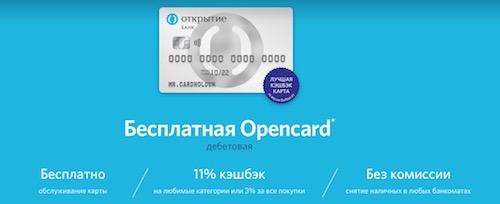 opencard - возможно, самая выгодная карта с кэшбэком-2020