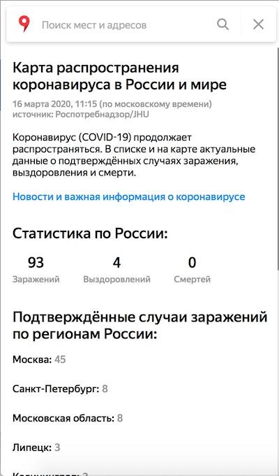 """карта распространения коронавируса от """"Яндекса"""""""