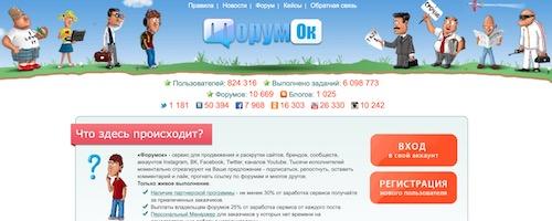 подработка в интернете - форумок