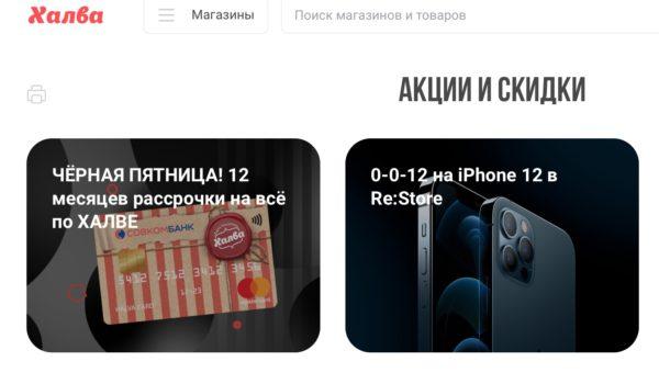 """рассрочка 0-0-12 на iPhone по карте """"Халва"""""""