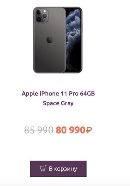 где купить iphone дешевле всего? в biggeek