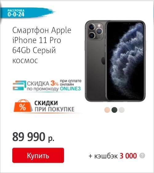 дешевые iphone - это к МТС