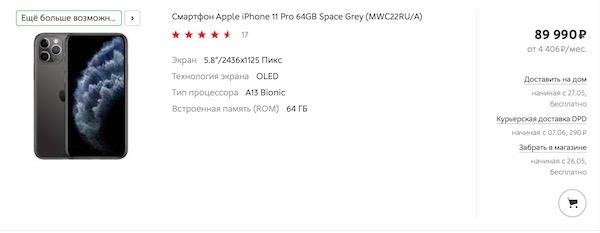самый дешевый iphone в м.видео