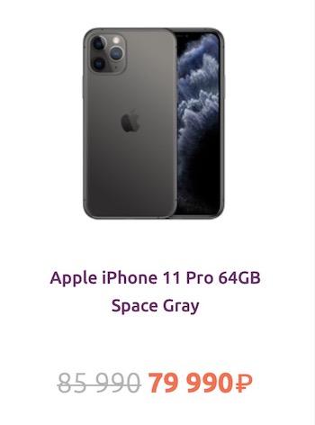 купите iphone 11 pro дешевле на сайте biggeek