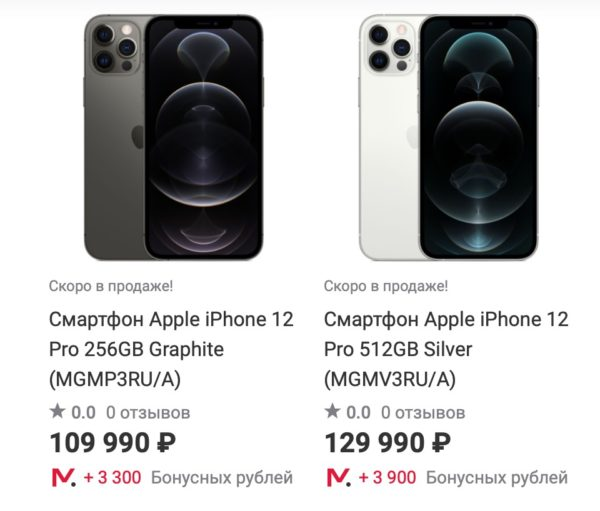 купить iphone 12 pro 256 и 512 гб в мвидео