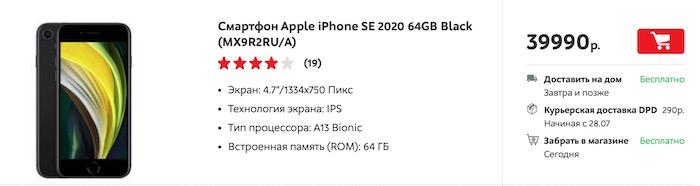 купите iPhone se 2020 в мвидео