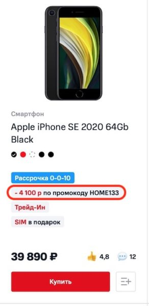 iPhone SE 2020 дешевле в МТС