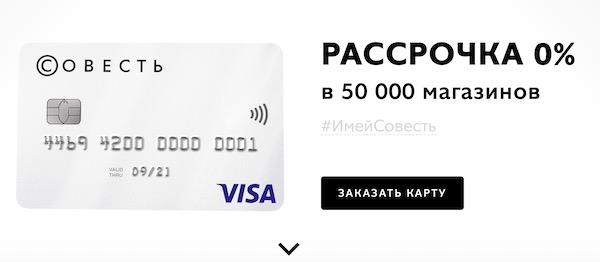 карта совесть - купить iphone дешевле