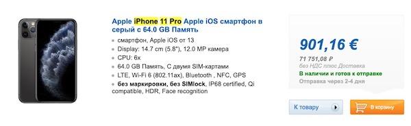 купить iphone дешевле, чем в России, можно в Германии, на сайте Computeruniverse