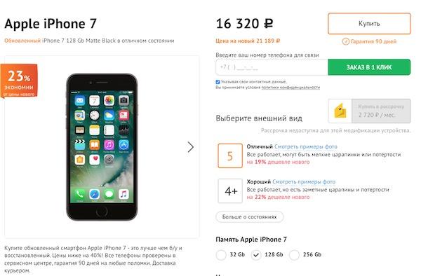 купить iphone подешевле можно ив smartprice, правда, он будет уже б/у