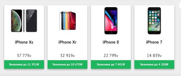 дешевые iPhone в магазине SmartPrice