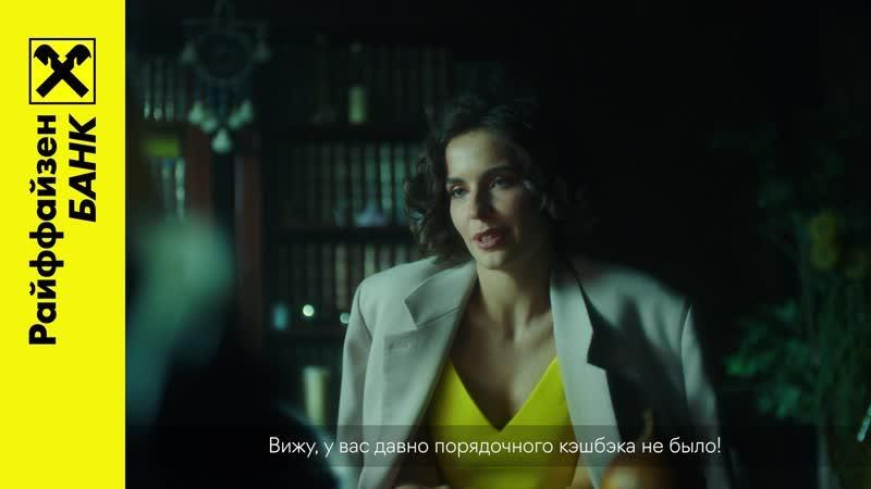 """актриса из рекламы райффайзенбанка """"вижу, у вас давно кэшбэка нормального не было"""" Елизавета Моряк"""