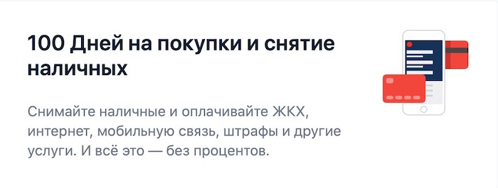 """с карты """"100 дней без процентов можно снимать до 50 000 рублей в месяц без штрафов и комиссий"""