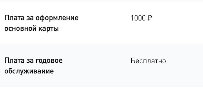 """стоимость обслуживания по карте """"кэшбэк"""" от банка """"восточный"""""""
