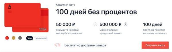 """карта """"альфа-банка"""" """"100 дней без процентов"""" - hero"""